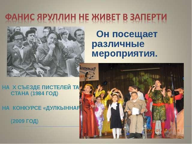 НА X СЪЕЗДЕ ПИСТЕЛЕЙ ТАТАР - СТАНА (1984 ГОД) НА КОНКУРСЕ «ДУЛКЫННАР» (2009 Г...