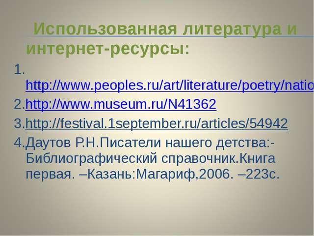 Использованная литература и интернет-ресурсы: 1.http://www.peoples.ru/art/li...