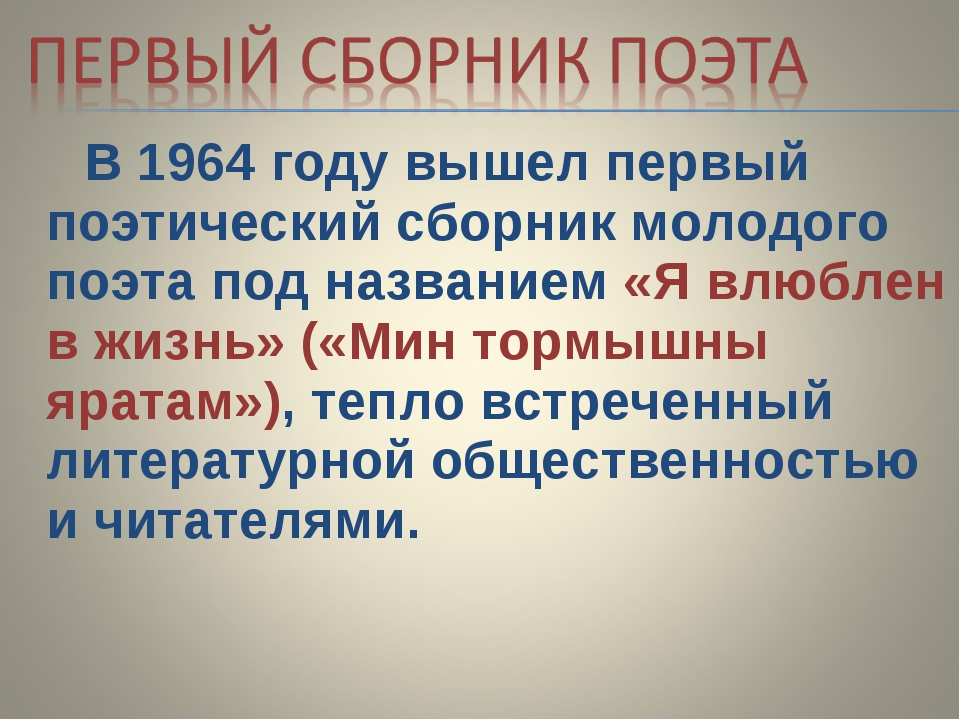 В 1964 году вышел первый поэтический сборник молодого поэта под названием «Я...