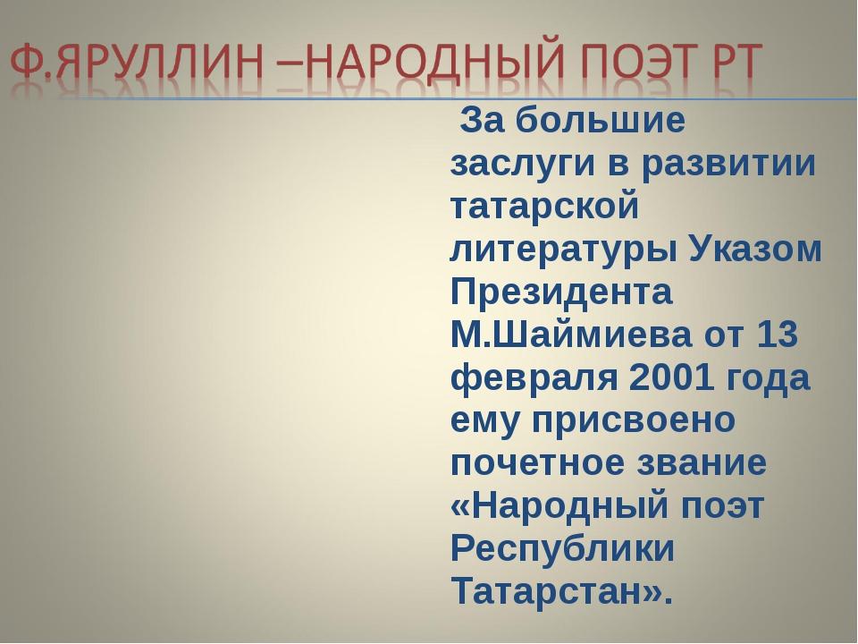 За большие заслуги в развитии татарской литературы Указом Президента М.Шайми...