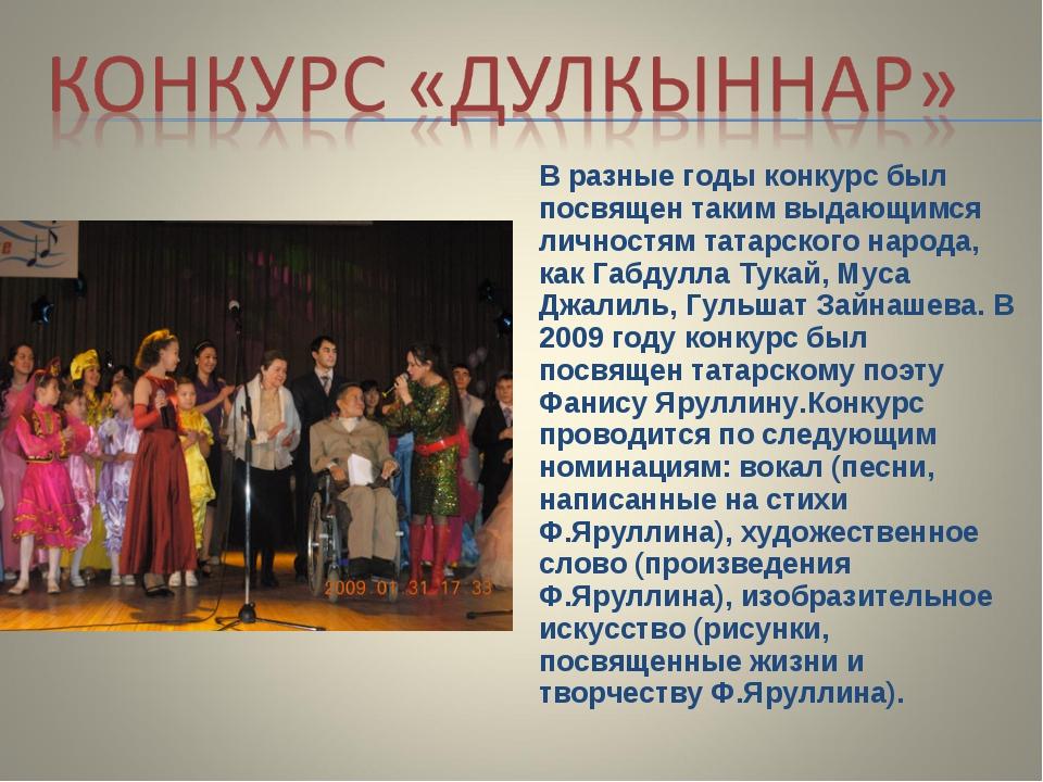 В разные годы конкурс был посвящен таким выдающимся личностям татарского нар...