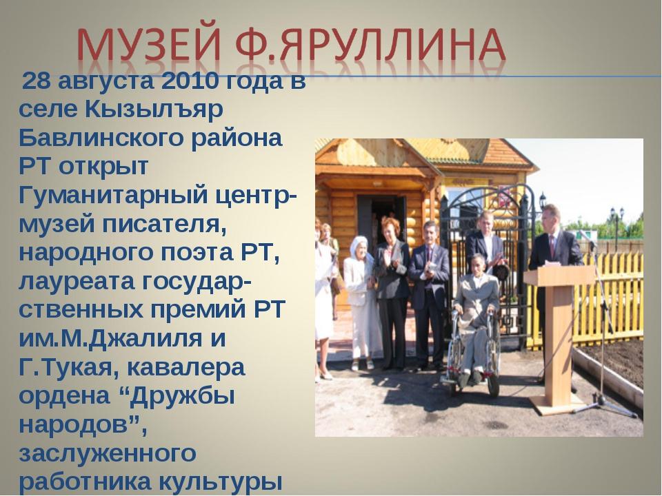 28 августа 2010 года в селe Кызылъяр Бавлинского района РТ открыт Гуманитарн...