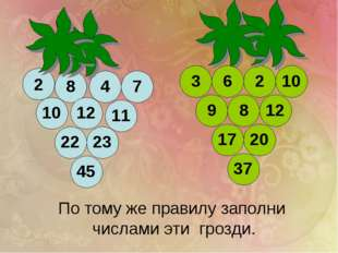 По тому же правилу заполни числами эти грозди. 9 8 17 20 37 12 2 8 4 10 7 12
