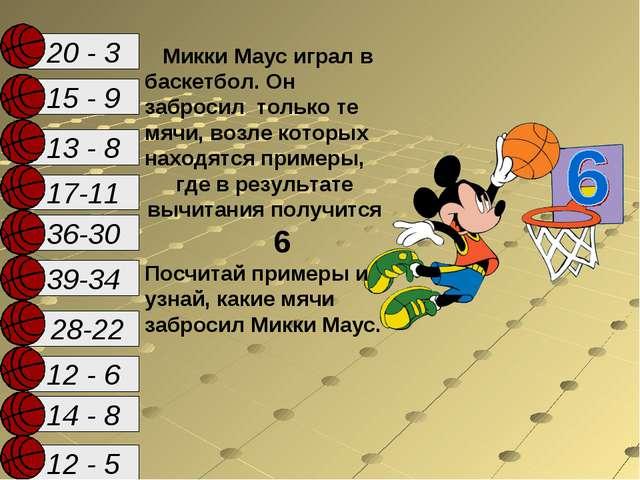14 - 8 12 - 5 15 - 9 17-11 28-22 39-34 13 - 8 36-30 12 - 6 20 - 3 Микки Маус...