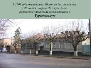 В 1908 году отмечалось 90 лет со дня рождения и 25 со дня смерти И.С. Тургене