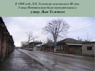 В 1908 году Л.Н. Толстому исполнилось 80 лет. Улица Мотякинская была переимен