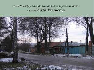 В 1924 году улица Волковая была переименована в улицу Глеба Успенского