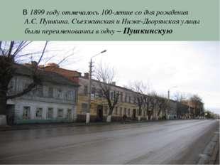 В 1899 году отмечалось 100-летие со дня рождения А.С. Пушкина. Съезжинская и