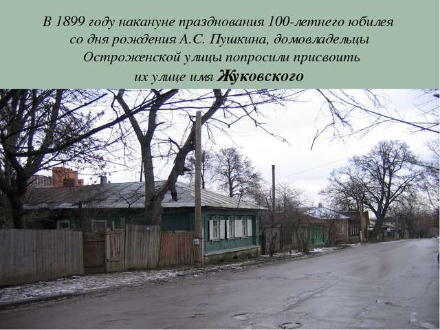 В 1899 году накануне празднования 100-летнего юбилея со дня рождения А.С. Пуш...