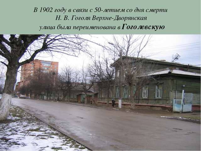 В 1902 году в связи с 50-летием со дня смерти Н. В. Гоголя Верхне-Дворянская...
