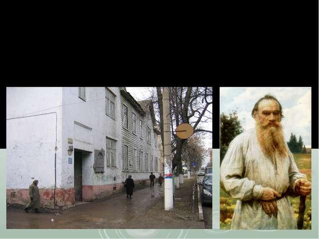 Дом №47 В этом доме у своего знакомого, тульского судебного деятеля Н.В. Давы...