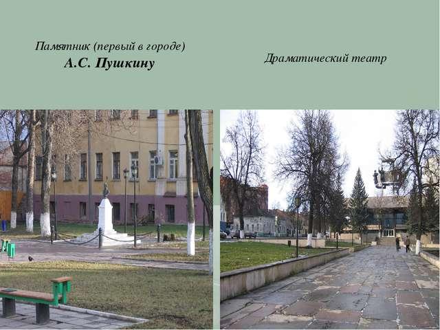 Памятник (первый в городе) А.С. Пушкину Драматический театр