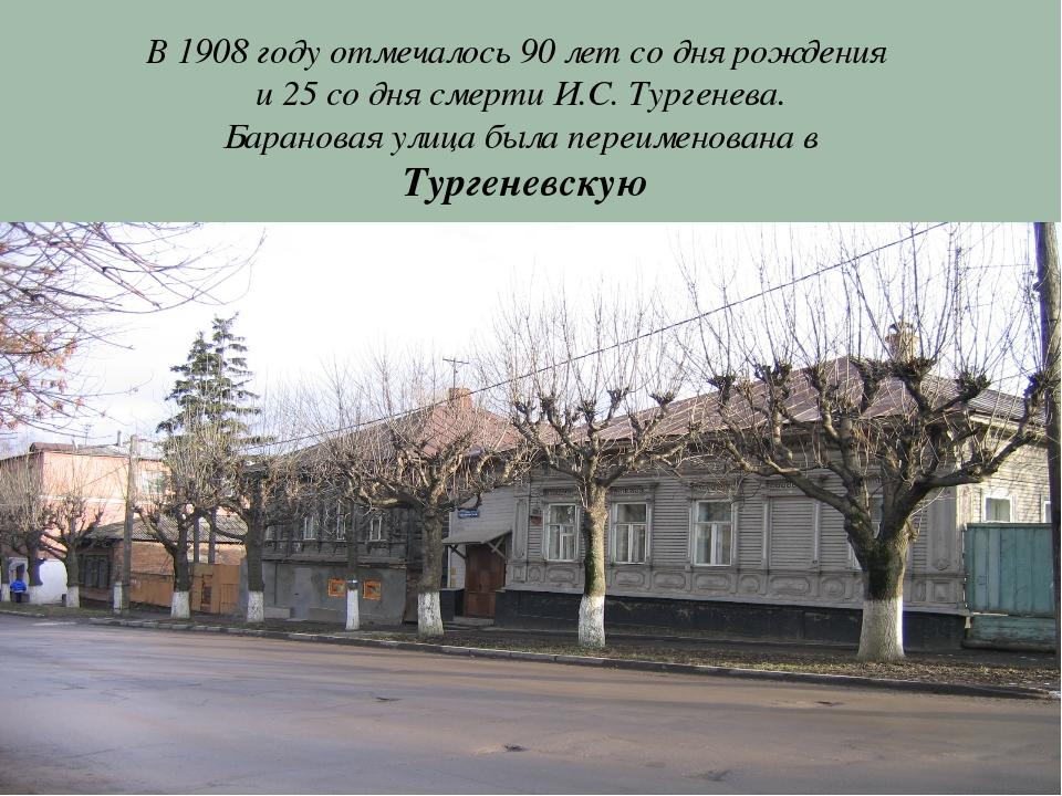 В 1908 году отмечалось 90 лет со дня рождения и 25 со дня смерти И.С. Тургене...