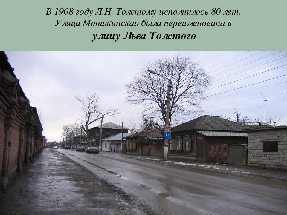 В 1908 году Л.Н. Толстому исполнилось 80 лет. Улица Мотякинская была переимен...