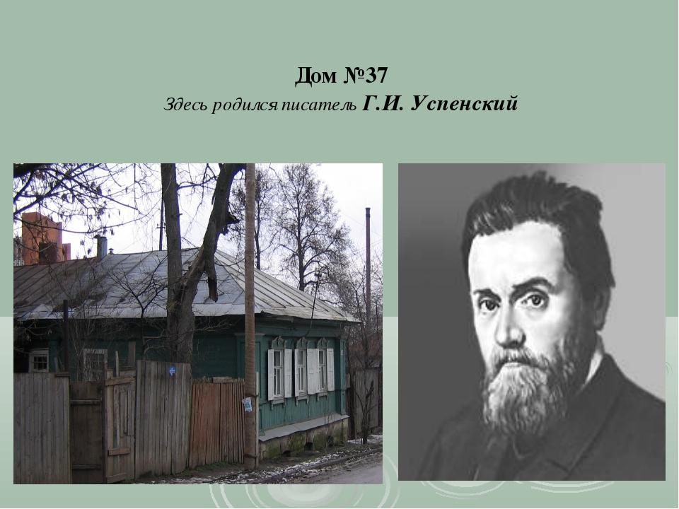 Дом №37 Здесь родился писатель Г.И. Успенский