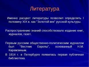 Литература Именно расцвет литературы позволил определить I половину XIX в. ка