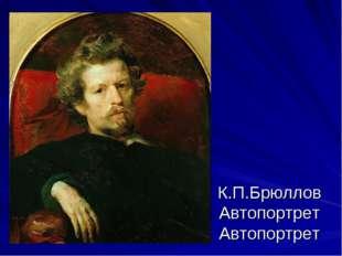 К.П.Брюллов Автопортрет