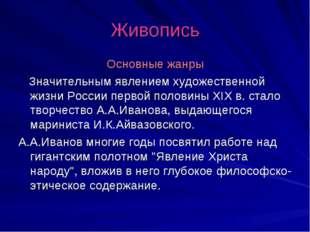 Живопись Основные жанры Значительным явлением художественной жизни России пер