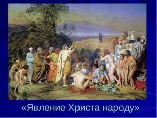 «Явление Христа народу»