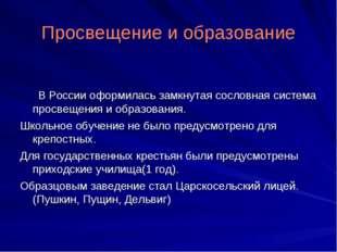 Просвещение и образование В России оформилась замкнутая сословная система про
