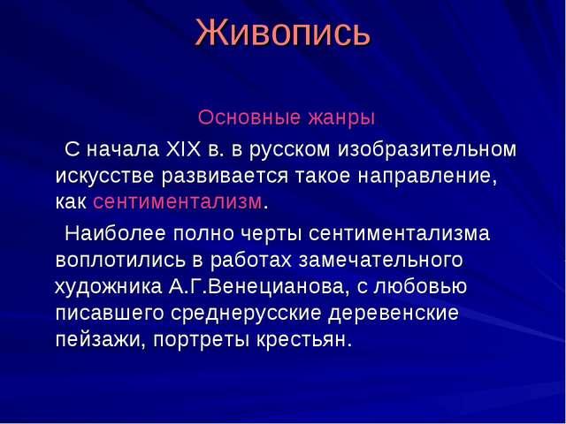 Живопись Основные жанры С начала XIX в. в русском изобразительном искусстве р...