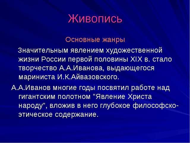 Живопись Основные жанры Значительным явлением художественной жизни России пер...