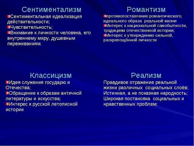 Сентиментализм Сентиментальная идеализация действительности; Чувствительность...