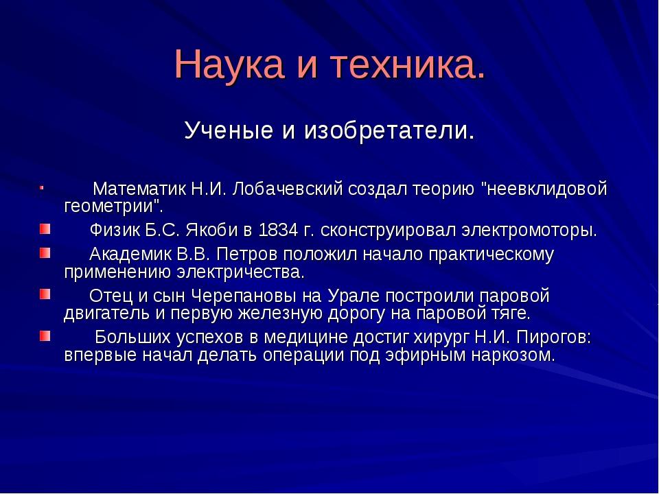Наука и техника. Ученые и изобретатели. Математик Н.И. Лобачевский создал тео...