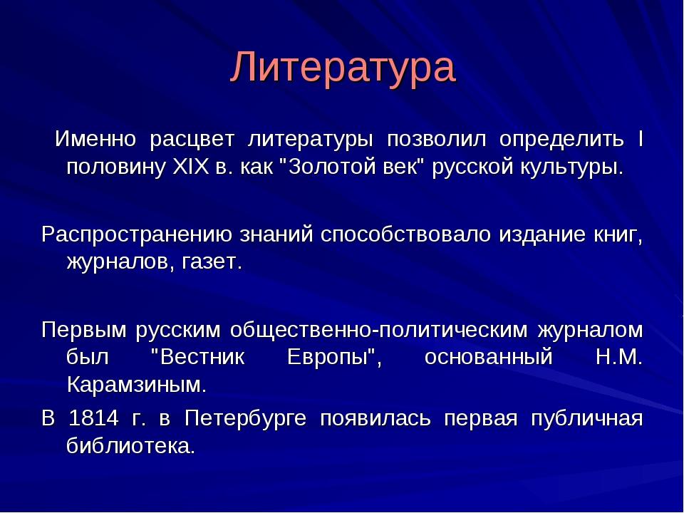Литература Именно расцвет литературы позволил определить I половину XIX в. ка...