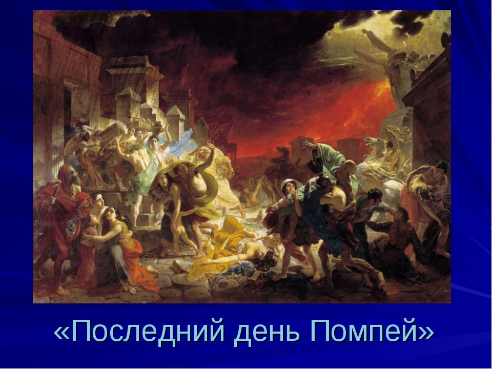 «Последний день Помпей»