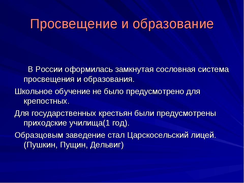 Просвещение и образование В России оформилась замкнутая сословная система про...