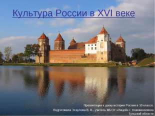 Культура России в XVI веке Презентация к уроку истории России в 10 классе. По