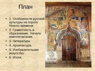 План 1. Особенности русской культуры на пороге Нового времени. 2. Грамотность