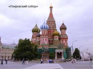 «Покровский собор»