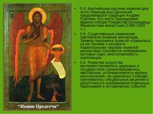 5.4. Крупнейшим русским живописцем этого периода был Дионисий, продолживший т