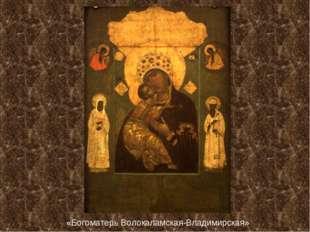 «Богоматерь Волокаламская-Владимирская»