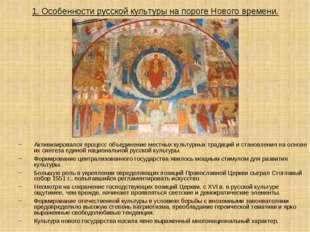 1. Особенности русской культуры на пороге Нового времени. Активизировался про