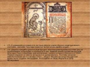 «Апостол» 2.5. В домашних условиях и в частных школах учили обычно люди духов