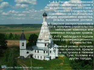 «Церковь Вознесения в Городне» 4.3. Расцвет отечественной архитектуры проявил