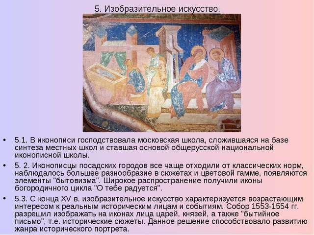 5. Изобразительное искусство. 5.1. В иконописи господствовала московская школ...