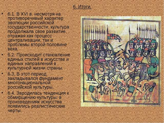 6. Итоги. 6.1. В XVI в. несмотря на противоречивый характер эволюции российск...