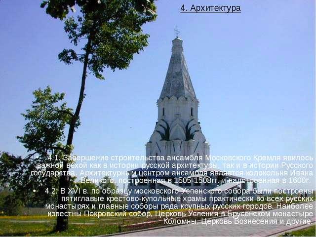 4. Архитектура 4.1. Завершение строительства ансамбля Московского Кремля явил...