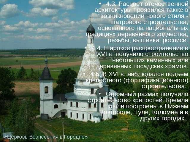 «Церковь Вознесения в Городне» 4.3. Расцвет отечественной архитектуры проявил...