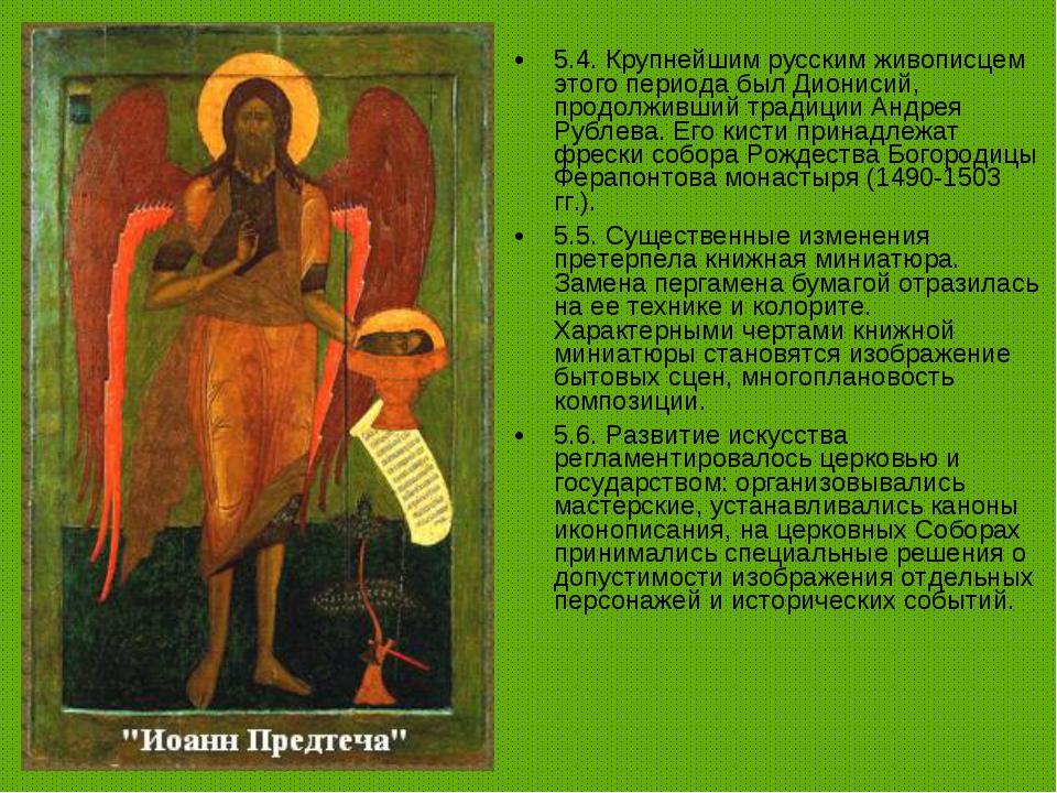 5.4. Крупнейшим русским живописцем этого периода был Дионисий, продолживший т...