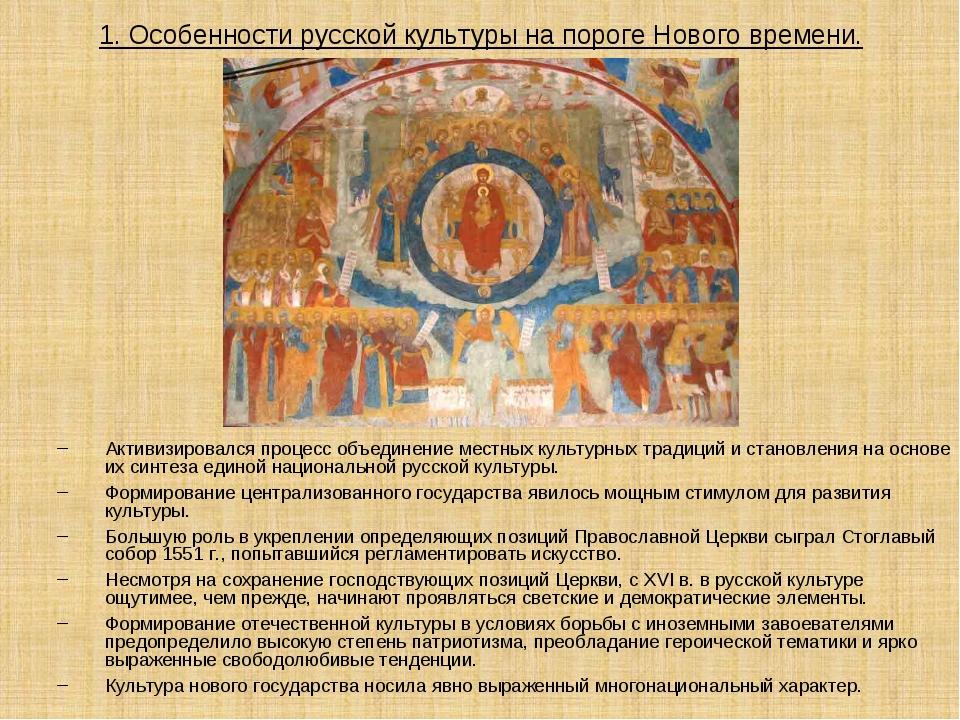 1. Особенности русской культуры на пороге Нового времени. Активизировался про...