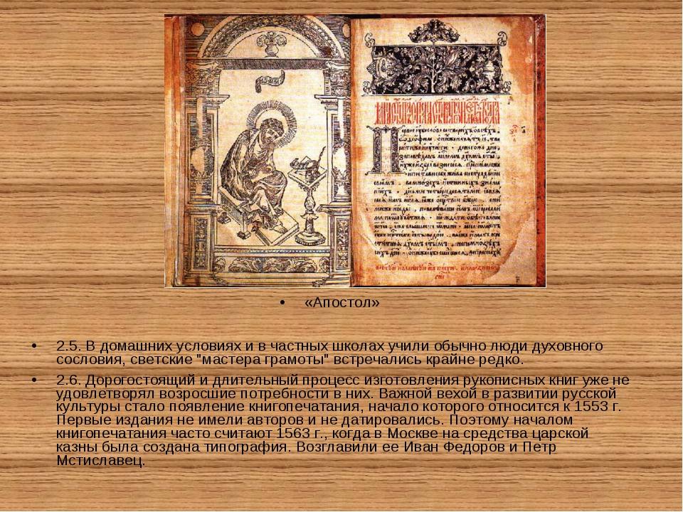 «Апостол» 2.5. В домашних условиях и в частных школах учили обычно люди духов...