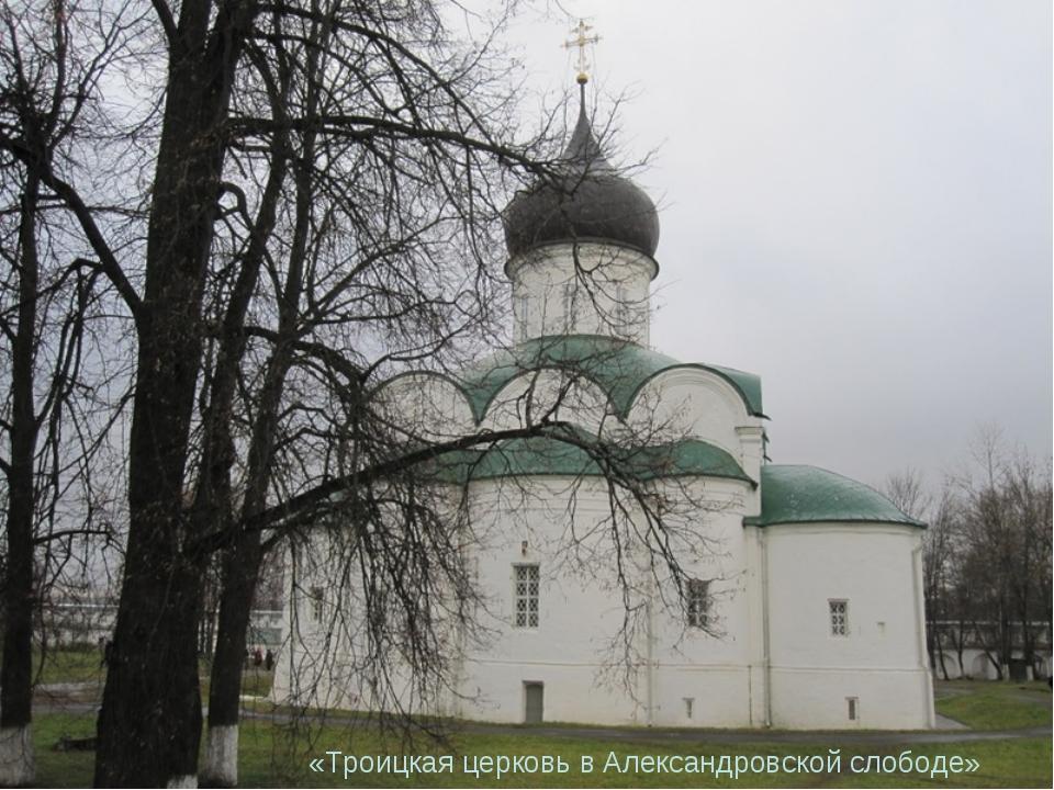 «Троицкая церковь в Александровской слободе»