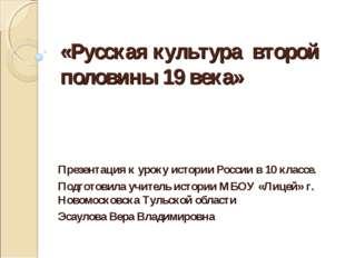 «Русская культура второй половины 19 века» Презентация к уроку истории России