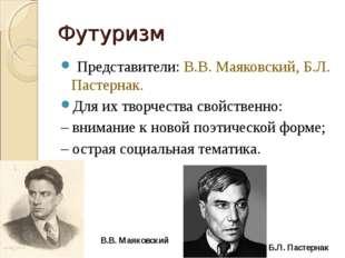Футуризм Представители: В.В. Маяковский, Б.Л. Пастернак. Для их творчества с