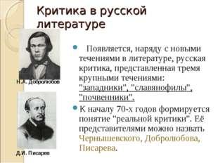 Критика в русской литературе Появляется, наряду с новыми течениями в литерату